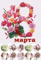 Вафельная картинка A4 8 Марта 3
