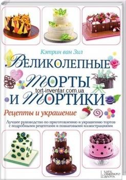 Великолепные торты и тортики