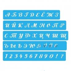Трафарет Алфавит №1 высота букв 1.6 см