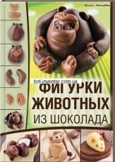 Фигурки животных из шоколада