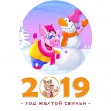 Вафельная картинка A4 2019 №9