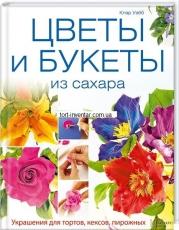 Цветы и букеты из сахара