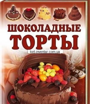 Шоколадные торты ( Т. Филлипс )
