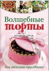 Волшебные торты (Кэрол Дикон)