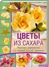 Цветы из сахара (Лиза Слаттер)