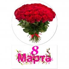 Вафельная картинка A4 8 Марта №019