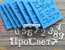 Силиконовый молд алфавит с цифрами