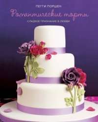 Романтические торты от Пегги Поршен