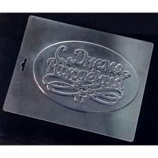Пластиковая форма для шоколада Cake&Pie С Днём Рождения 145х220 мм