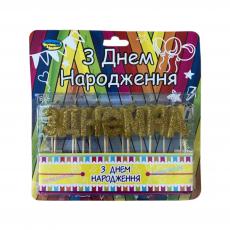 Свечи-буквы для торта З ДНЕМ НАРОДЖЕННЯ золото