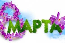 Вафельная картинка A4 8 Марта №012
