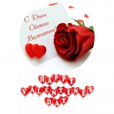 Вафельная картинка A4 День святого Валентина №12