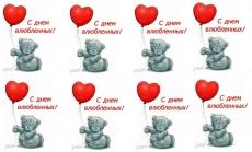 Вафельная картинка A4 День святого Валентина №26