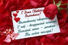 Вафельная картинка A4 День святого Валентина №28