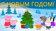 Вафельная картинка A4 Новый Год со Свинкой Пеппа 1