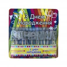 Свечи-буквы для торта З ДНЕМ НАРОДЖЕННЯ серебро