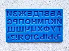 Силиконовый молд Алфавит крупный