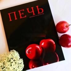 Кондитерский журнал Печь №4