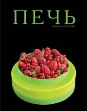 Кодитерский журнал Печь №3