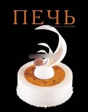 Кондитерский журнал Печь №2