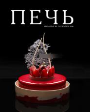 Кондитерский журнал Печь №1