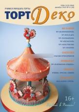 Журнал ТортДеко декабрь 2016  №6 (28)