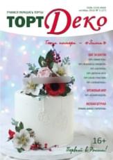 Журнал ТортДеко октябрь 2016 №5 (27)