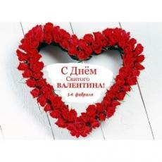 Вафельная картинка A4 День Св. Валентина 1
